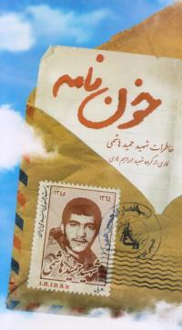 خون نامه: خاطرات شهید حمید هاشمی