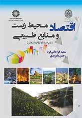 اقتصاد محیط زیست و منابع طبیعی (همراه با ملاحظات اسلامی)