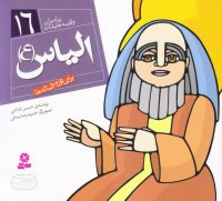 پیامبران و قصه هایشان - جلد شانزدهم الیاس (ع) (خشتی کوچک)