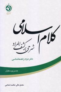 کلام اسلامی: شرحی بر کشف المراد - دفتر دوم: راهنماشناسی