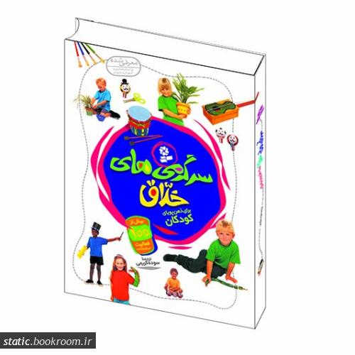 سرگرمی های خلاق برای ذهن پویای کودکان