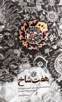 هفت شاخ: خاطرات شهید ناجا علی مزدور (حکیمی راد) و فرزند شهیدش محمد، شهید منا