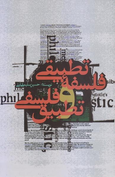فلسفه تطبیقی و تطبیق فلسفی