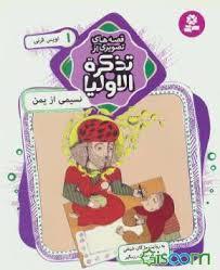 قصه های تصویری از تذکرة الاولیا (01) .. نسیمی از یمن، اویس قرنی