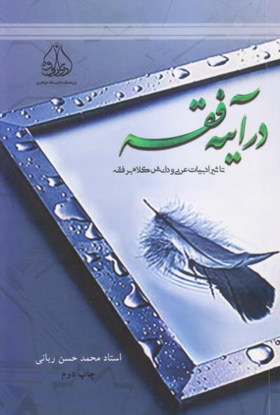 در آینه فقه: تاثیر ادبیات عربی و دانش کلام بر فقه
