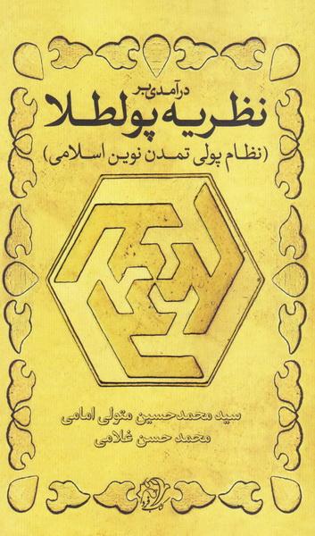 درآمدی بر نظریه پولطلا (نظام پولی تمدن نوین اسلامی)
