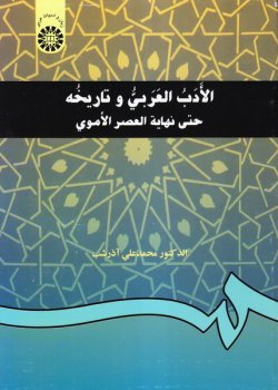 الادب العربی و تاریخه: حتی نهایه العصر الاموی