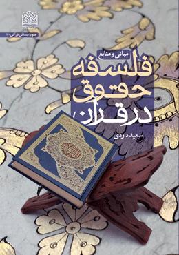 فلسفه حقوق در قرآن (مبانی و منابع)