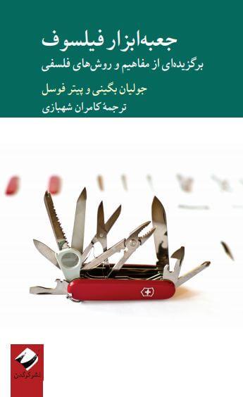 جعبه ابزار فیلسوف: برگزیده ای از مفاهیم و روش های فلسفی