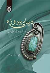 دیبای پیروزه: گزیده و شرح متون تاریخی فارسی
