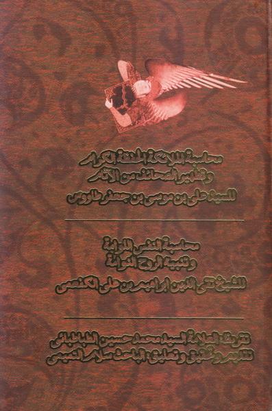 محاسبه الملائکه الحفظه الکرام و تطهیر الصحائف من الآثام