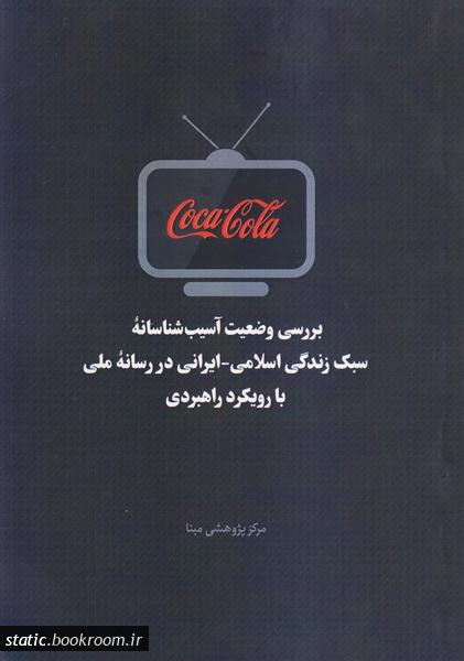 بررسی وضعیت آسیب شناسانه سبک زندگی اسلامی - ایرانی در رسانه ملی با رویکردی راهبردی