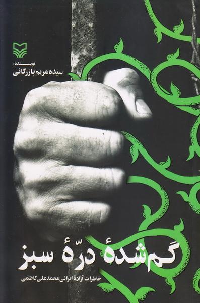 گمشده دره سبز: خاطرات آزاده ایرانی محمدعلی کاظمی