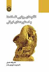 الگوهای روایی افسانه ها و اسطوره های ایرانی