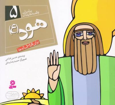 پیامبران و قصه هایشان - جلد پنجم: هود (ع) (خشتی کوچک)