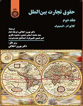 حقوق تجارت بین الملل ( جلد دوم )