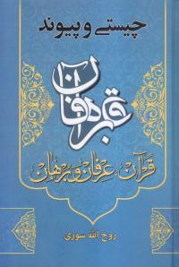 چیستی و پیوند قرآن، عرفان و برهان