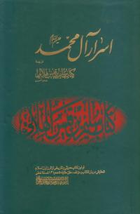 اسرار آل محمد (ص) (جیبی)