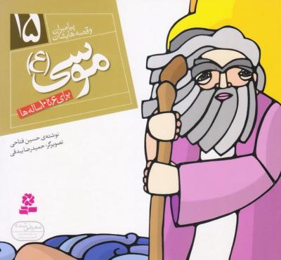 پیامبران و قصه هایشان - جلد پانزدهم: موسی (ع) (خشتی کوچک)