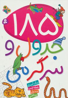 185 جدول و سرگرمی (رنگ آمیزی، نقطه چین، جدول، ریاضی)