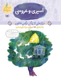 قصه های دخترانه (3) .. اسیری و عروسی (فرازهایی از زندگی نرگس خاتون)