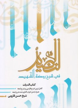 النضید فی شرح روضه الشهید - جلد چهل و چهارم: کتاب الدیات