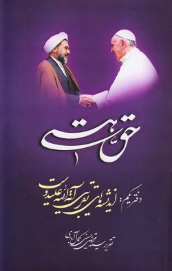 حق هستی - دفتر یکم: اندیشه های تقریبی آیت الله علیدوست