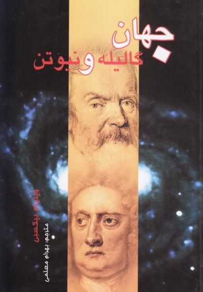 جهان گالیله و نیوتن