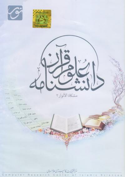 لوح فشرده نرم افزار دانشنامه علوم قرآن (مشکات الانوار 2)