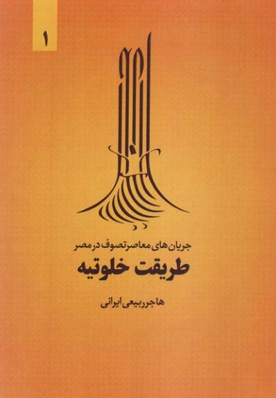 جریان های معاصر تصوف در مصر 1: طریقت خلوتیه