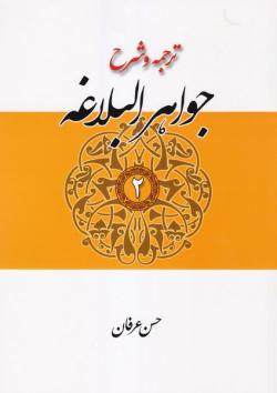 ترجمه و شرح جواهر البلاغه - جلد دوم: بیان و بدیع