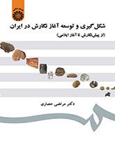 شکل گیری و توسعه آغاز نگارش در ایران ( از پیش نگارش تا آغاز ایلامی )