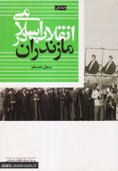 انقلاب اسلامی در مازندران - جلد اول