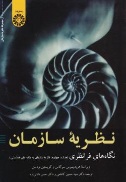 نظریه سازمان: نگاه های فرانظری (جلد چهارم: نظریه سازمان به مثابه علم خط مشی)