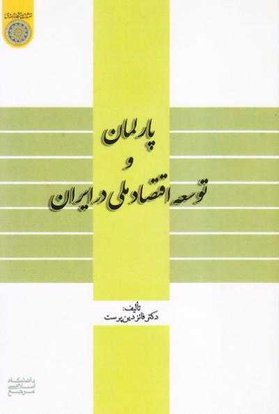 پارلمان و توسعه اقتصاد ملی در ایران