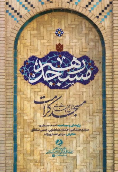 مسجد رهبر: تاریخ شفاهی مسجد کرامت