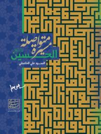 الحسین (ع) مسیره متواصله