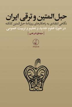 حبل المتین و ترقی ایران