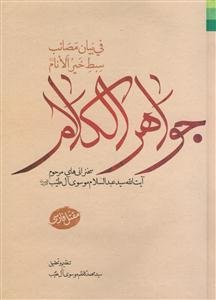 جواهر الکلام فی بیان مصائب سبط خیرالانام علیه السلام - مقتل فارسی