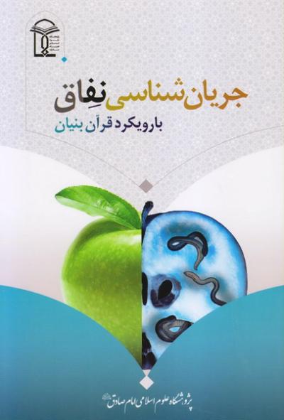 جریان شناسی نفاق با رویکرد قرآن بنیان