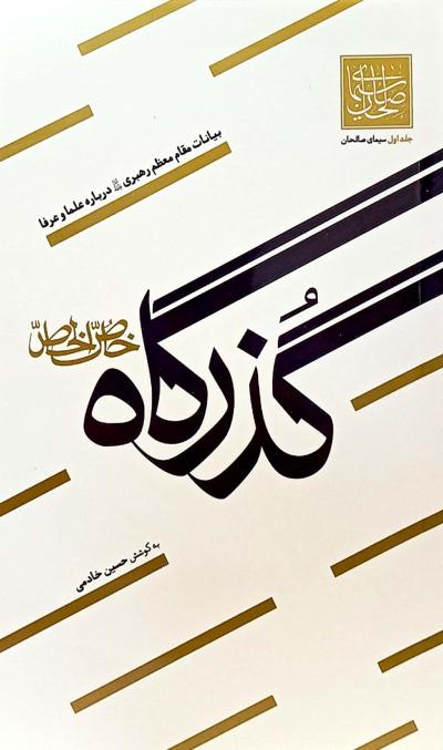 سیمای صالحان - جلد اول: گذرگاه خاص الخاص