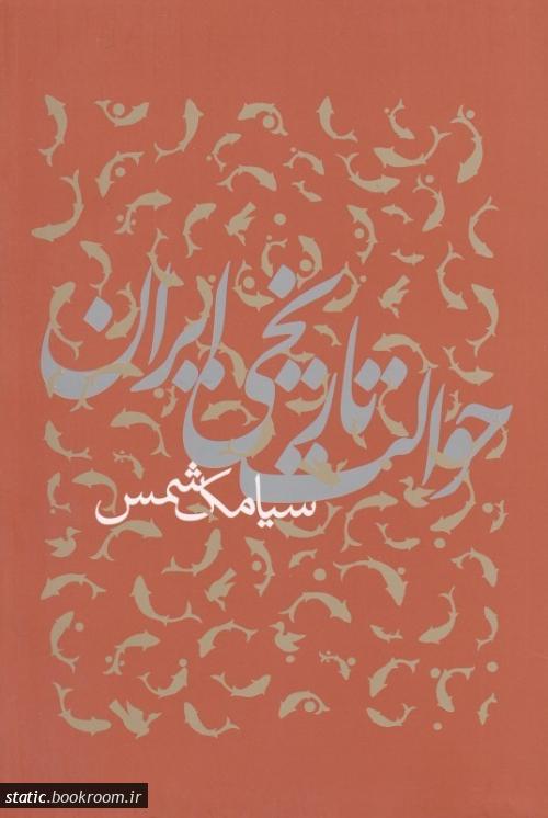 حوالت تاریخی ایران