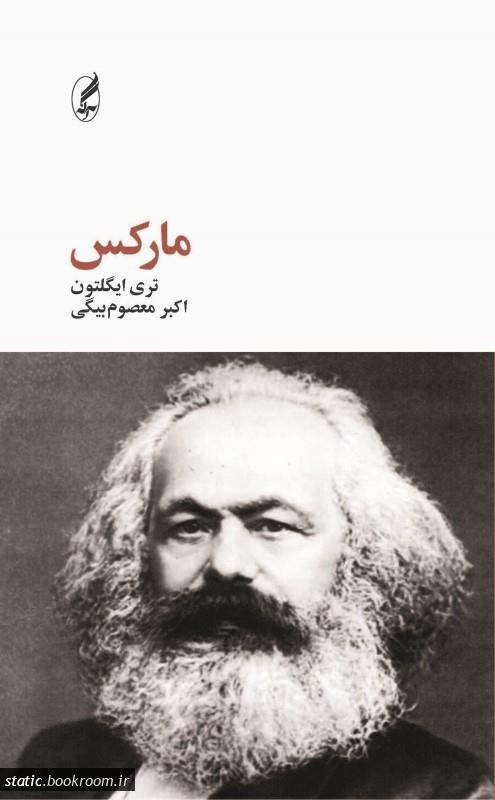 مارکس