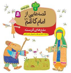 قصه هایی از امام کاظم(ع) (02) .. ملخ های گرسنه