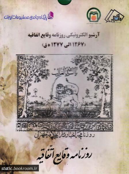 لوح فشرده نرم افزار آرشیو الکترونیک روزنامه وقایع اتفاقیه (1267 الی 1277 ه.ق)