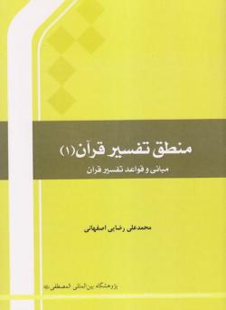 منطق تفسیر قرآن - جلد اول: مبانی و قواعد تفسیر قرآن