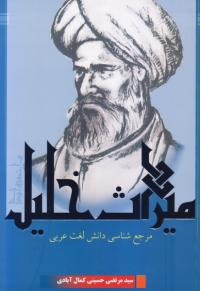 میراث خلیل: مرجع شناسی دانش لغت عربی