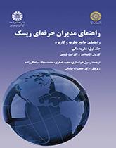 راهنمای مدیران حرفه ای ریسک (راهنمای جامع نظریه و کاربرد) - جلد اول : نظریه مالی