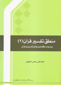 منطق تفسیر قرآن - جلد دوم: روش ها و گرایش های تفسیری قرآن