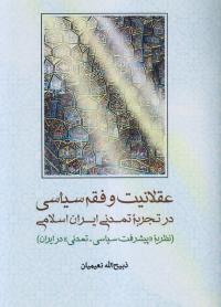 عقلانیت و فقه سیاسی در تجربه تمدنی ایران اسلامی